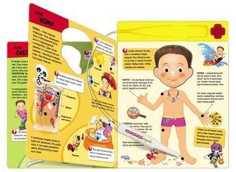 Электронная игровая книга Маленький доктор с говорящим градусником (73 вопроса и ответа) фотография 2