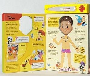 Электронная игровая книга Маленький доктор с говорящим градусником (73 вопроса и ответа) фотография 5