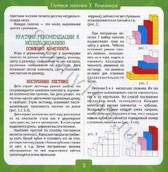 Цветные счетные палочки Кюизенера фотография 3