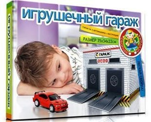 Сборная игрушка Гараж фотография 1