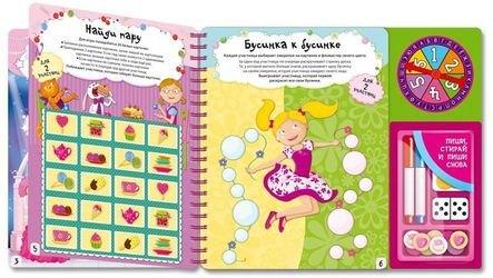 Большая игровая книга Для девочек фотография 2