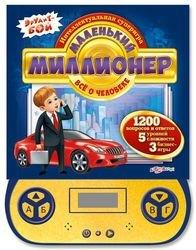 Электронная книга-викторина Маленький миллионер Все о человеке фотография 1