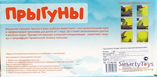 Игрушка прыгун Олень (ALT1802-008)  фотография 4
