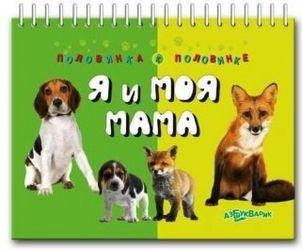 """Фото Детская развивающая книга Половинка к половинке """"Я и моя мама"""""""