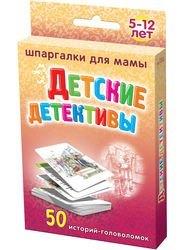 Фото Детские детективы (карточки с историями-головоломками)