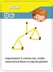 Головоломки из спичек (50 задач на карточках) фотография 2
