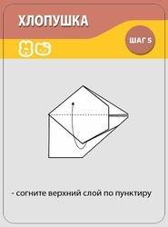 Складываем из бумаги (схемы сборки 10 фигурок на карточках) фотография 4