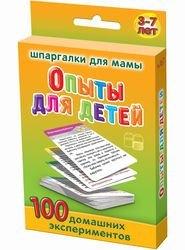 Фото Опыты для детей (100 домашних экспериментов на карточках)