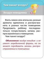 Опыты для детей (100 домашних экспериментов на карточках) фотография 4