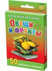 Фото Овощи и фрукты (50 карточек)