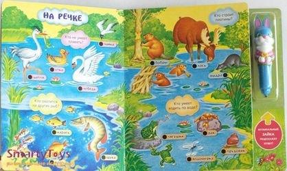 Книга с волшебной ручкой Зайкин зоопарк фотография 2