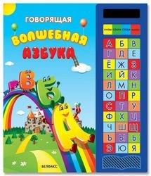 Фото Обучающая книга Говорящая волшебная азбука