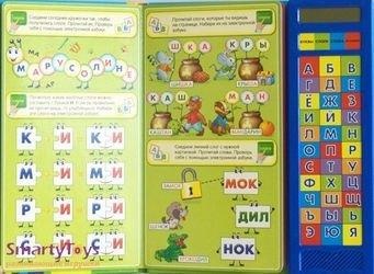Обучающая книга Говорящая волшебная азбука фотография 4