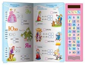 Обучающая книга Говорящая азбука для принцесс фотография 2