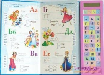 Обучающая книга Говорящая азбука для принцесс фотография 4