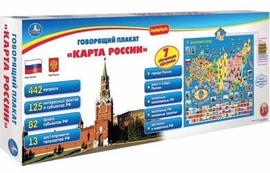 Электронный плакат Карта России фотография 2