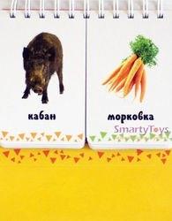 Развивающая книга для детей Половинка к половинке Что я ем и где живу фотография 3