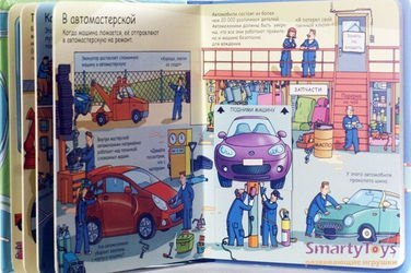 Книга Секреты машин с волшебными створками фотография 3
