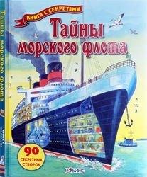 Фото Книга Тайны морского флота с секретами
