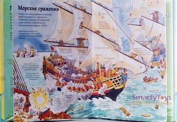 Книга Тайны морского флота с секретами фотография 3