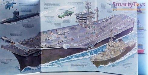 Книга Тайны морского флота с секретами фотография 4