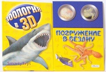 Фото Детская книгаЗоология 3D. Погружение в бездну