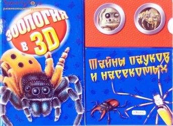 Фото Детская книгаЗоология 3D. Тайны пауков и насекомых