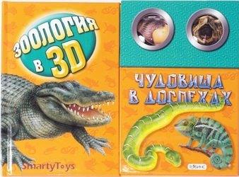 Фото Детская книгаЗоология 3D. Чудовища в доспехах