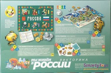 Настольная игра Викторина Мы живем в России фотография 2