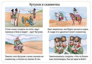 1812 год рассказы участников сражений (50 карточек) фотография 2