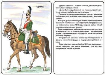 1812 год рассказы участников сражений (50 карточек) фотография 6