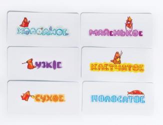 Карточная игра Мягкий знак фотография 2