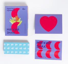Карточная игра Мягкий знак фотография 3