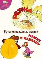"""Фото Озвученный диафильм """"Репка. Мужик и медведь"""""""