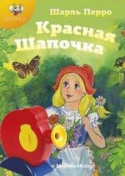 Звуковой диапроектор Светлячок с диафильмом Красная шапочка без пульта фотография 2