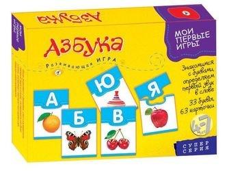 Фото Настольная развивающая игра Азбука. Мои первые игры