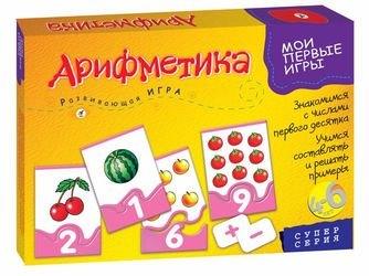 Фото Настольная развивающая игра Арифметика. Мои первые игры