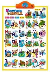 "Фото Говорящий плакат ""Сказочная азбука"" Kribly Boo"