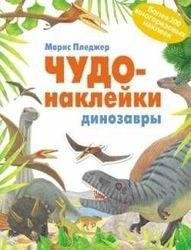 """Фото Книга с наклейками Чудо-наклейки """"Динозавры"""" (Мозаика-Синтез)"""