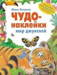 """Фото Книга с наклейками Чудо-наклейки """"Мир джунглей"""" (Мозаика-Синтез)"""