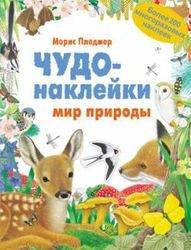 """Фото Книга с наклейками Чудо-наклейки """"Мир природы"""" (Мозаика-Синтез)"""