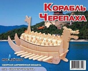 Фото Сборная деревянная модель Корабль-черепаха (П131)