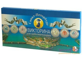 Санкт-Петербург. Викторина для любознательных фотография 1