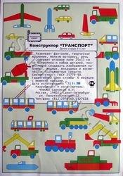 Конструктор на ковролине Транспорт (Саркисов) фотография 2