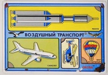 Фото Рамка-вкладыш Транспорт воздушный (Оксва)
