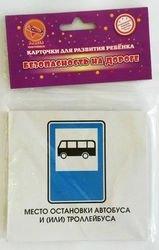 """Фото Карточки для развития ребенка """"Безопасность на дороге"""""""