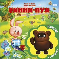 """Фото Книга """"Винни-Пух"""" с игрушкой-пищалкой"""
