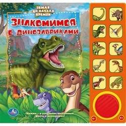 """Фото Книга """"Земля до начала времен. Знакомимся с динозавриками"""", 10 звуковых кнопок"""