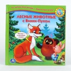 """Фото Книга """"Лесные животные с Винни-Пухом"""" с тактильными звуковыми вставками"""