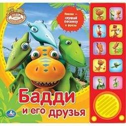 """Фото Книга """"Поезд динозавриков. Бадди и его друзья"""", 10 звуковых кнопок"""
